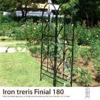 Iron treris Finial 180 フェンス ガーデン