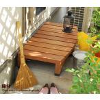 Abelia Step デッキ縁台 ステップ 階段縁側 ブラウン 縁台