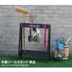 ramus ツールスタンド 木製 ガーデン ナチュラル ガーデニング 園芸 庭 玄関 天然木 スリム 収納 掃除 ホワイト ダークブラウン ほうき シンプル