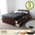 【ダブルベッド】Terra 五杯 収納 ベッド 引き出し