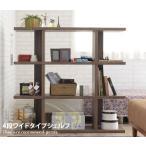 Fizz フィズ ディスプレイラック コレクション 4段 木 壁面収納 シンプル 木製 ウッド 本棚 ラック 多目的ラック オープンラック ワイド