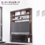 テレビ台 テレビボード コーナー コーナーテレビ台