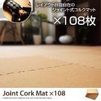 コルクマット 30×30 108枚 コルク マット 床 ジョイント