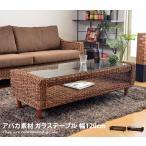 アジアン家具 アバカ テーブル センターテーブル ガラステーブル アジアン Brezza 120テーブル ガラス リゾート エスニック 収納 幅120