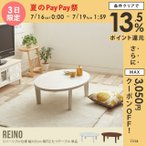 Reino こたつテーブル 単品 リバーシブル こたつ