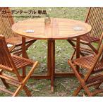 単品 ガーデンテーブル テーブル 机 アウトドア 折りたたみ ガーデンファニチャー 木製 庭 天然木 BBQ シンプル テラス バルコニー ベランダ カフェ