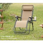 チェア イス 椅子 ダイニング チェアー リラックスチェア 折りたたみチェア 北欧 おしゃれ いす ガーデン 一人用 読書 勉強 リビング アウトドア 屋外用