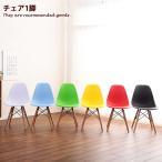 チェア イームズチェア ダイニングチェア デザイナーズ 椅子 北欧 モダン モダン カラフル Eames リプロダクト イームズチェア イームズ