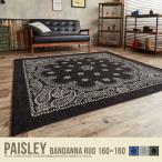 【160cm×160cm】 【正方形】 Paisley bandana rug