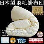 送料無料日本製 ロイヤルゴールドラベル ダウン93% オゾン加工 2層キルト 羽毛布団 ■セミダブルロング(170×210cm)