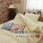 京都西川 日本製カバー付き 6点セット布団 ダウンパワー380dp ダウン93%