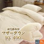 日本製 エクセルゴールドラベルダウン90% 1.4kg使用羽毛ふとん■シングルロングサイズ(150×210cm)増量羽毛掛布団