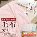 京都西川 和ざらしガーゼ 毛布カバー 日本製 高級コーマ糸使用  145×205cm 無地カラー