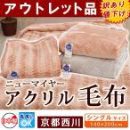 京都西川 毛布 アクリル ニューマイヤー 日本製  シングル 140×200cm  2枚以上で送料無料  訳有り ウォッシャブル 少々難あり  あったか 冬用