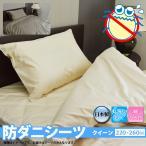 高密度生地防ダニフラットシーツ 日本製 綿100% 220×260cmクイーンロングサイズ 出荷まで約2〜3週間かかります
