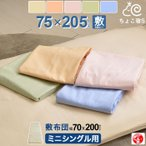 ミニシングル用 敷布団カバー 日本製 綿100% 75×205cm 無地