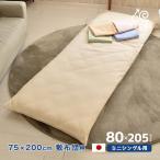 敷布団用カバー 80×205cm 日本製 綿100%  無地  ミニシングル 75×200cm 敷布団用