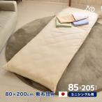 敷布団カバー セミシングル用  日本製 綿100% 85×205cm  無地 80×200cm 敷布団用