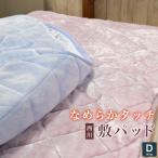 敷きパッド 暖か ダブル 西川 ウォッシャブル 140×205cm なめらかタッチ あったか