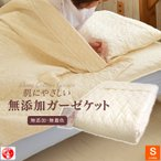 日本製 無添加・無着色ガーゼ脱脂綿入りピュアコットンガーゼケットシングルサイズ 140×190cm 汗を素早く吸い取り夏場の寝室を快適に!