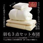 羽毛 布団セット エクセルゴールドラベル付 羽毛布団とV-LAP〓軽量かさ高四層敷布団 枕 3点セット布団 シングル