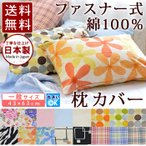 【送料無料 日本製 綿100% 枕カバー】ファスナー式 ピロケース 43×63cm用 メール便で出荷の為代引き決済不可 【M便1/50】|送料無料|