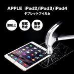 iPad2/iPad3/iPad4対応 硬度9Hタブレット専用 強化ガラスフィルム  保護フィルム0.33mm 送料無料