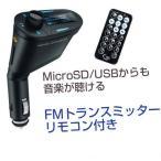 FMトランスミッター シガーソケット マルチメディア自動車キット MP3プレーヤー  USB SDカード対応 MMC リモコン付き 送料無料
