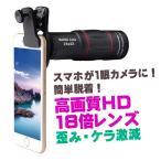 ���� HD18X ˾���� ���ӥ��å� ���ޥۥ�� iphone/Android ����¾ ���ޥ��б� ����̵��