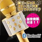 カラオケマイク bluetooth ワイヤレス 家庭用 ブルートゥース スピーカー付き ハンドマイク 送料無料