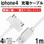 高速充電 ケーブル iPhone4/iPad2/iPod/nano/Dockコネクタ 30pin 充電ケーブル 極太 ナイロンメッシュ 送料無料