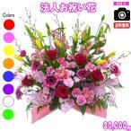 法人向けフラワー お祝い花専用フラワー30,000円 送料無料   あすつく対応  花束・アレンジ・プリザーブドフラワー・はちもの