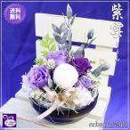 Yahoo!いいHana倶楽部新商品 厳選プリザーブドフラワー紫雲(しうん)今だけ 3,800円 送料無料   あすつく対応 喪中はがきが届いたら
