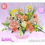 花 ギフト バースデー 4月の誕生花 オレンジアレンジ3,500円 送料無料  花言葉付き かすみ草