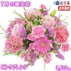 花 ギフト バースデー7月の誕生花 ピンクアレンジ3,500円 送料無料   トルコキキョウ   写真付きメッセージ選択可