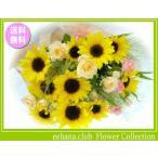 ひまわり花束 花 ギフト バースデー8月の誕生花3,500円 送料無料    あすつく対応