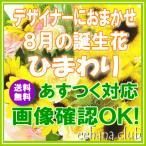 花 ギフト バースデー8月の誕生花ひまわり デザイナーにおまかせ5,000円 送料無料  あすつく対応 アレンジ・花束