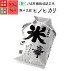 無農薬玄米 米 30kg ヒノヒカリ 熊本県産 有機米 令和2年産