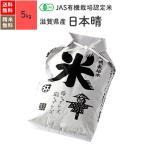 滋賀県産 日本晴 5kg  JAS有機米 無農薬 玄米 28年産