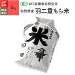 JAS有機米(無農薬 玄米) 滋賀県産 羽二重もち米 5kg 29年産