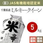 米 5kg 無農薬   ミルキークイーン 千葉県産 JAS有機米   29年産  送料無料