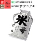 JAS有機米 無農薬 玄米 秋田県産 ササニシキ 30kg 令和2年産
