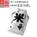 無農薬玄米 米 25kg ななつぼし 北海道産 有機米 令和2年産