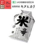 滋賀県産 キヌヒカリ 25kg JAS有機米(無農薬 玄米) 令和元年産