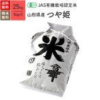 無農薬玄米 米 25kg つや姫 山形県産 有機米 令和元年産