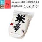 無農薬玄米 米 2kg コシヒカリ 会津産 特別栽培米 真空パック 令和2年産