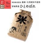 無農薬玄米 米 10kg ひとめぼれ 宮城県産 特別栽培米 30年産