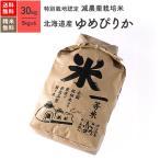 米 お米 30kg ゆめぴりか 北海道産 特別栽培米  29年産