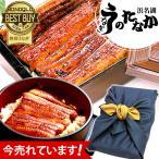 送料無料 うなぎ蒲焼き お祝い ギフト 海産物 誕生日 プレゼント 蒲焼3本 F62