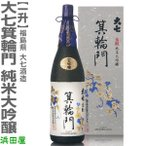 日本酒やや辛口 大七酒造「箕輪門純米大吟醸」1800ml ギフト箱入(福島県産 )